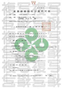 廃棄物処分業許可証