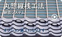 縦桟工法バナー_02